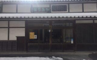 No.54 舗茶島加
