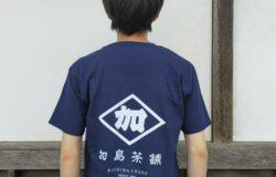 No.61 菱加Tシャツ